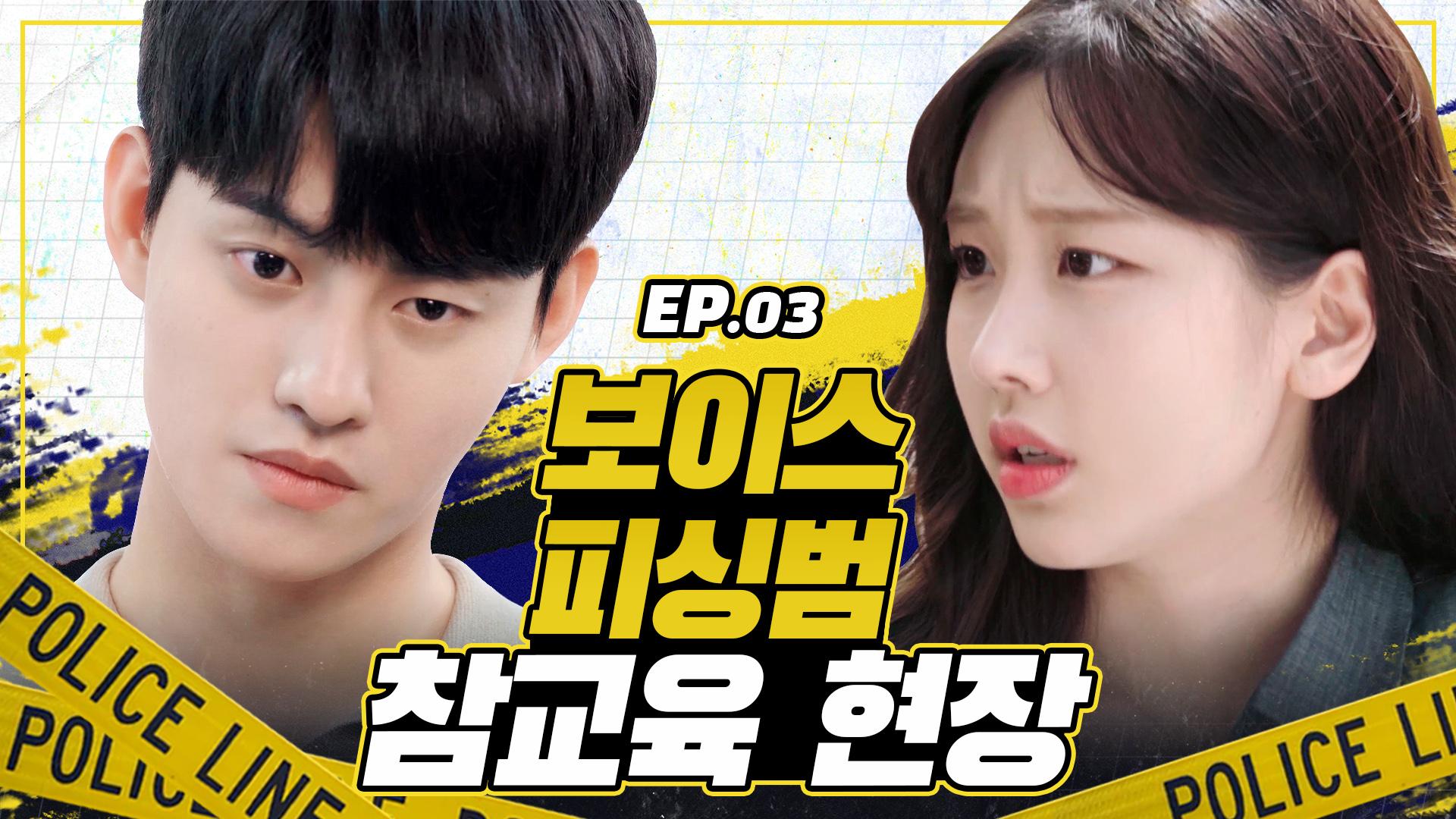 [웹드라마 더폴리스] Ep03 형사들의 보이스피싱 현장 검거