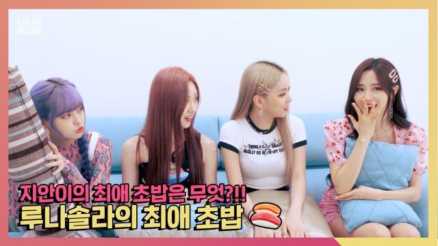 [LUNARSOLAR]🎵룰루솔라🎵 루솔이들의 최애 초밥 공개!!! 🍣
