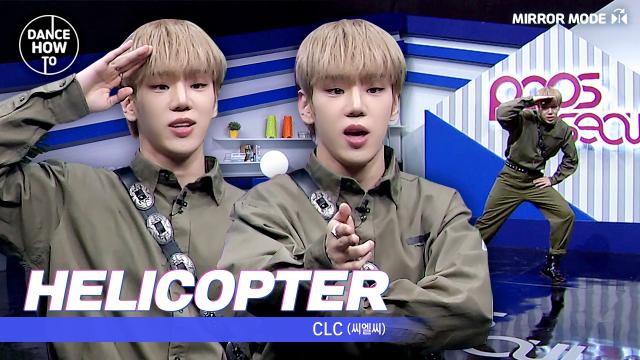 [K-POP DANCE] CLC(씨엘씨)'s HELICOPTER!🚁