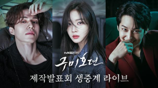 tvN [ 구미호뎐 ] 제작발표회 라이브