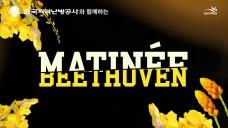[예고] <2020 마티네 콘서트 - 10월> 공연실황 생중계