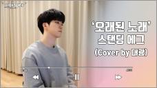 스탠딩 에그 (Standing Egg) - 오래된 노래 (Cover by 대광)