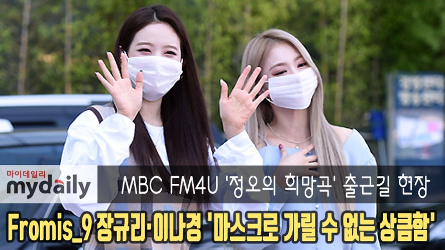 [Fromis_9 JANG GYU RI&LEE NA GYUNG] arrived for radio program