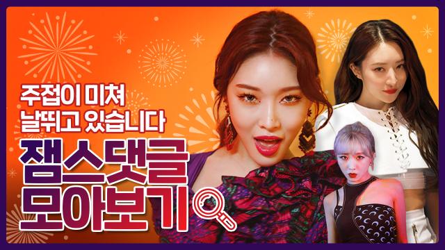 청하부터 드림캐쳐까지💓 걸그룹 퍼포먼스 댓글 모음.zip | CHUNGHA, Dreamcatcher, RYU SU JEONG | Fo.D