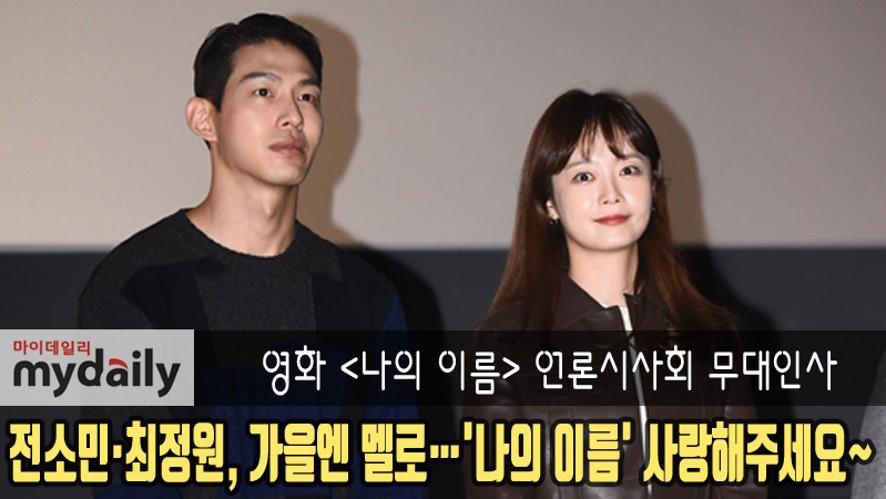 [전소민X최정원] attend the premiere of the movie 'THE NAME'