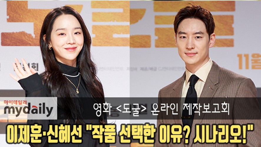 [Lee jehoon-Shin Haesun] attend the premiere of the movie 'Collectors'