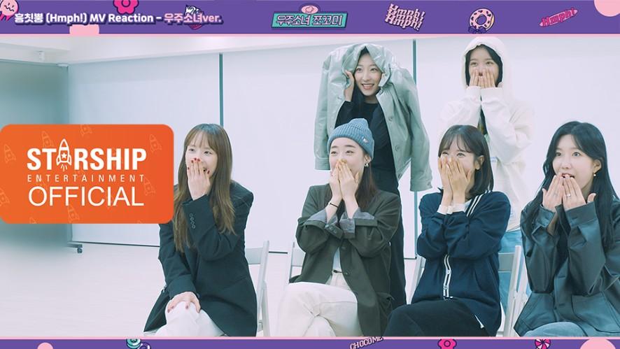 [Special Clip] 우주소녀 쪼꼬미 (WJSN CHOCOME) - 흥칫뿡 (Hmph!) Music Video Reaction - 우주소녀ver.