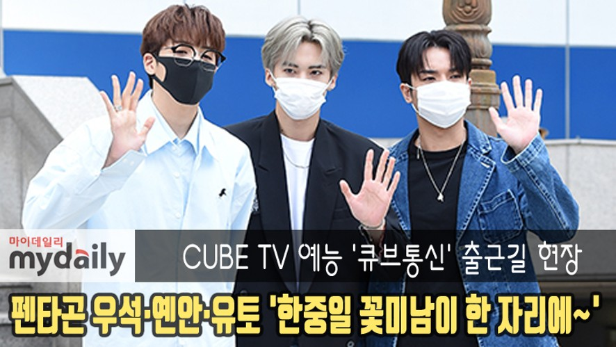 [PENTAGON WOOSEOK-YANAN-YUTO] arrived for TV program