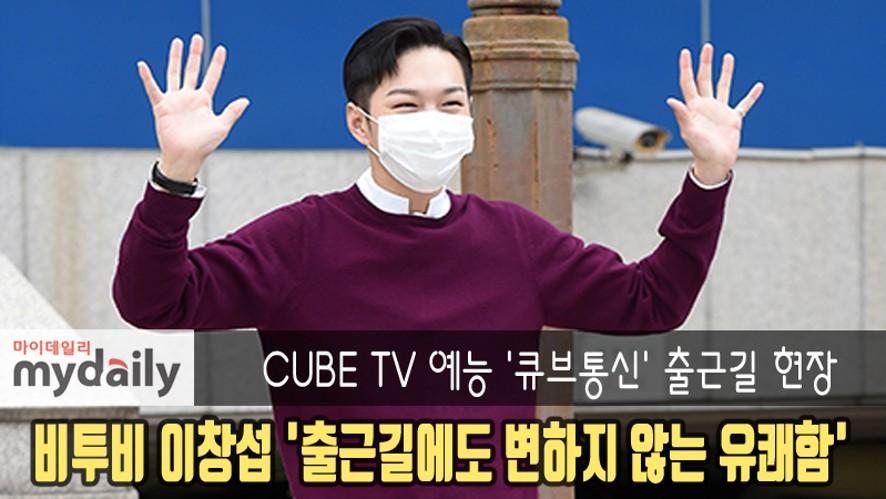 [BTOB Changsub] arrived for TV program