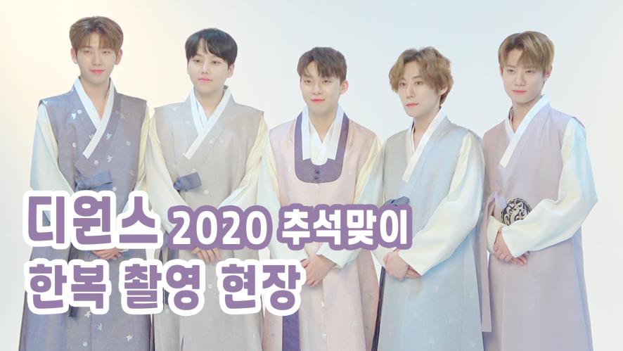 [LET'S D1CE GGO] 디원스 2020 추석맞이 한복 촬영 현장