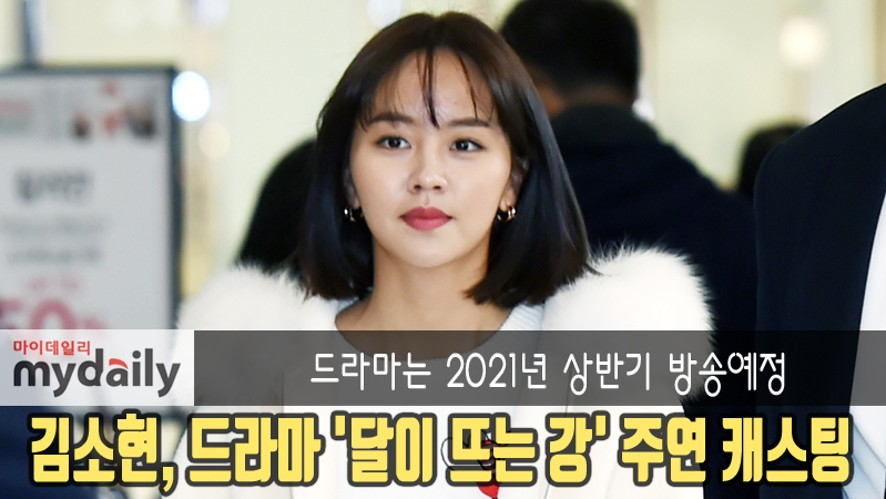 [Kim Sohyun] is cast to star in the drama '달이 뜨는 강'