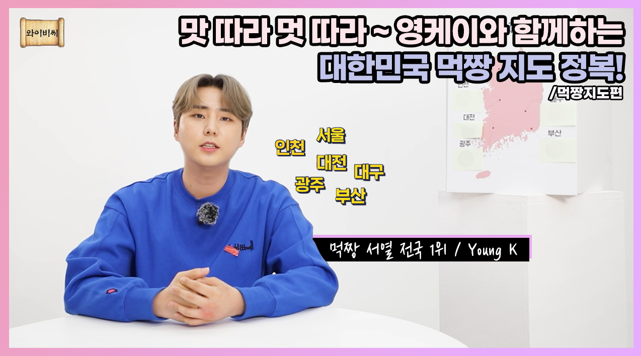 [YBC(Young K Broadcast)] Ep.20 먹짱 서열 1위 영케이의 대한민국 먹짱 지도 정복기! | 먹짱지도편