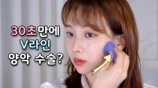 30초만에 V라인 양악이 된다고? (인스타그램 광고 속살브이 솔직 리뷰)⎮ 미소정 MisoJeong