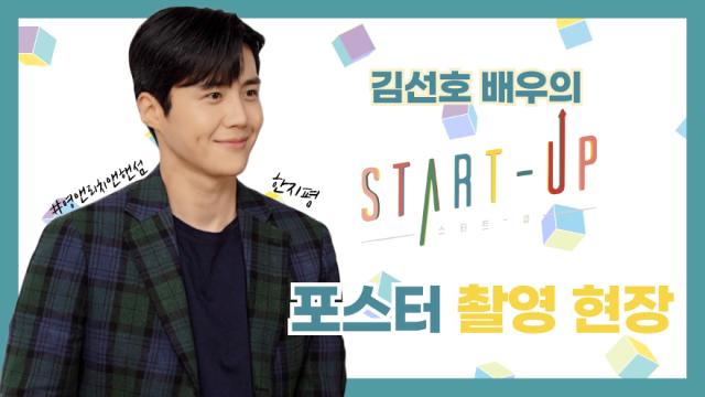 [김선호] 영 앤 리치 앤 핸썸 한지평으로 온다!⎮'스타트업' 포스터 촬영 현장