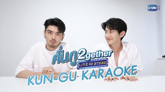 Kun-Gu Karaoke #คั่นกู2getherLiveOnStage