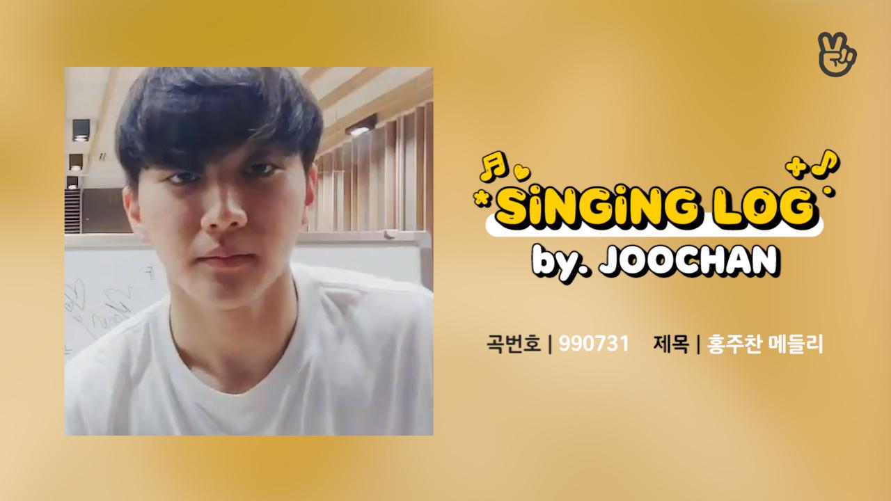 [VPICK! Singing Log] Golden Child 홍주찬의 싱잉로그🎤🎶  (Hong Joo Chan's Singing Log)