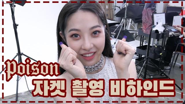 다혜의 포이즌(Poison) 자켓 촬영 비하인드🌹
