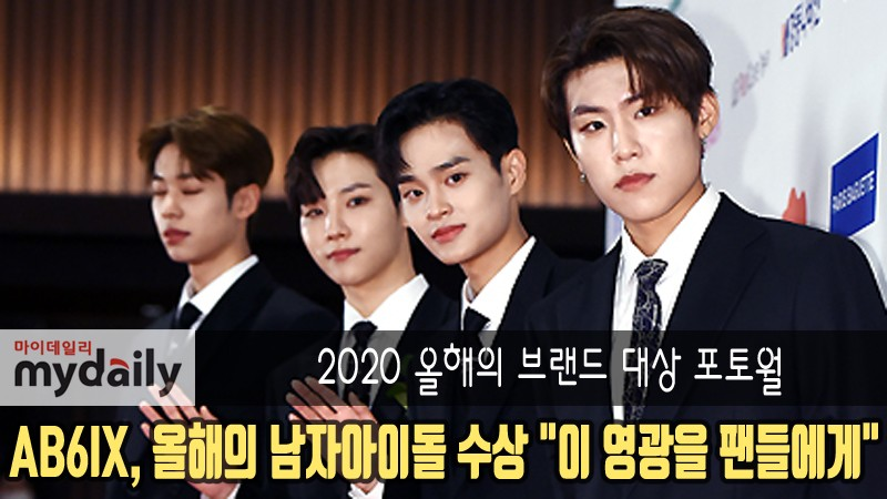 """[에이비식스:AB6IX] 올해의 남자아이돌 수상 """"이 영광을 팬들에게"""" (올해의 브랜드대상)"""