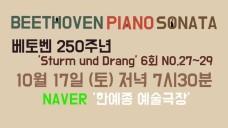 [예고] 한예종 음악원 베토벤 250th 'Sturm und Drang' 시리즈6