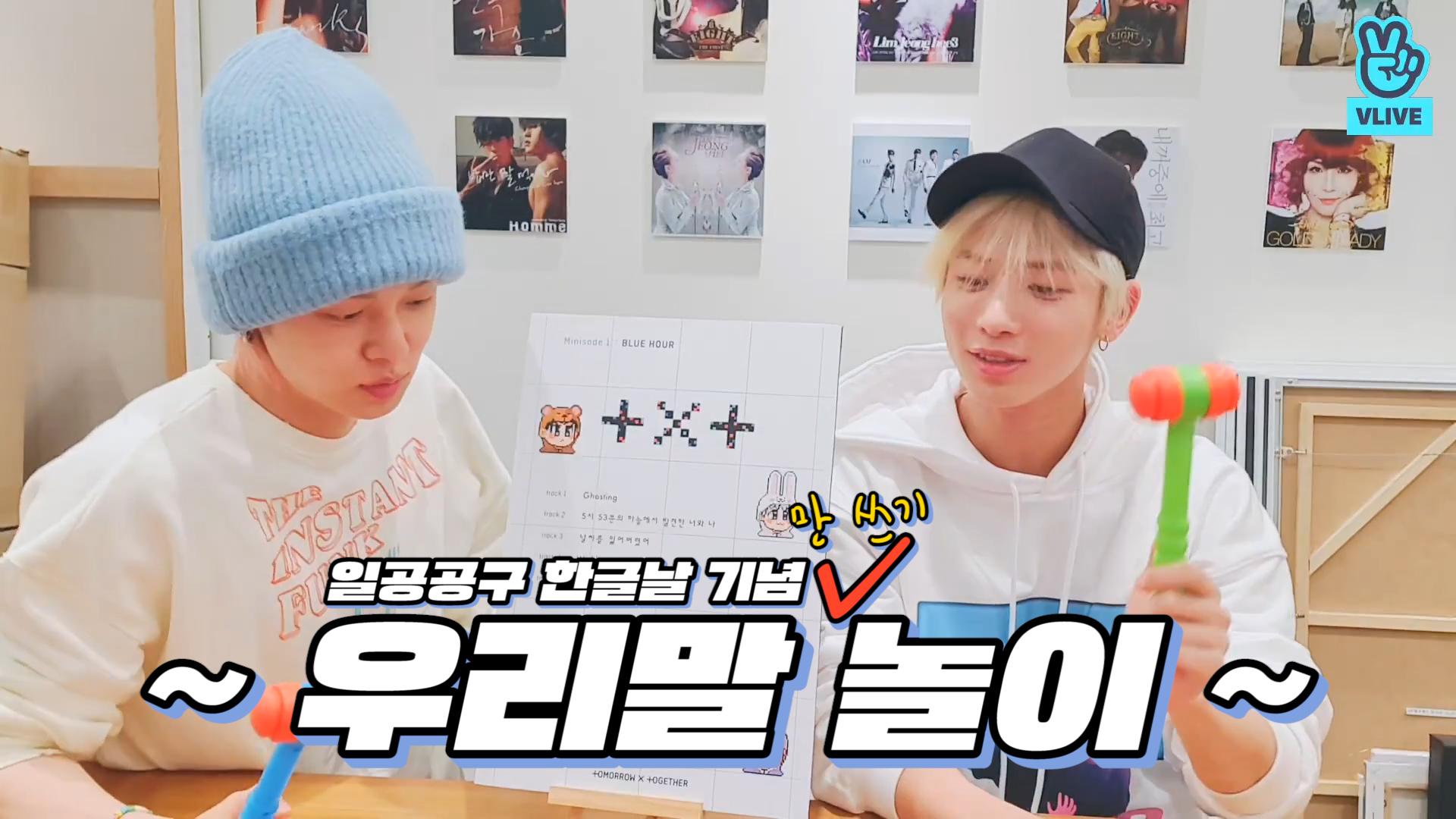 [TXT] ‼️방심금물‼️ 냥냥즈의 우리말만 쓰기 놀이🥊 (Yeonjun&Taehyun speaking only in Korean)