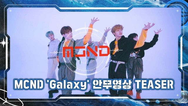 [Let's Play MCND] MCND 'Galaxy' 안무영상 TEASER | Special Video