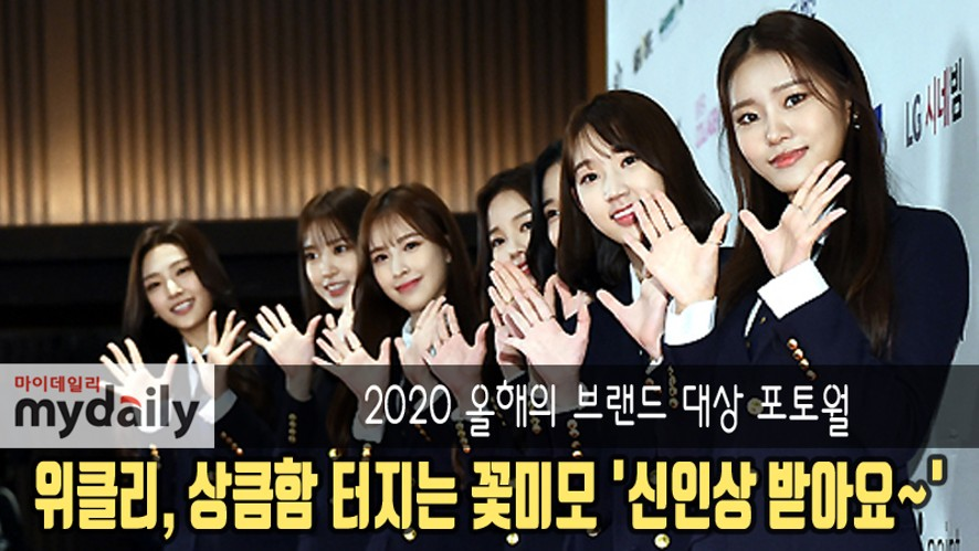 [WEEEKLY] attends 'BRAND OF THE YEAR 2020'