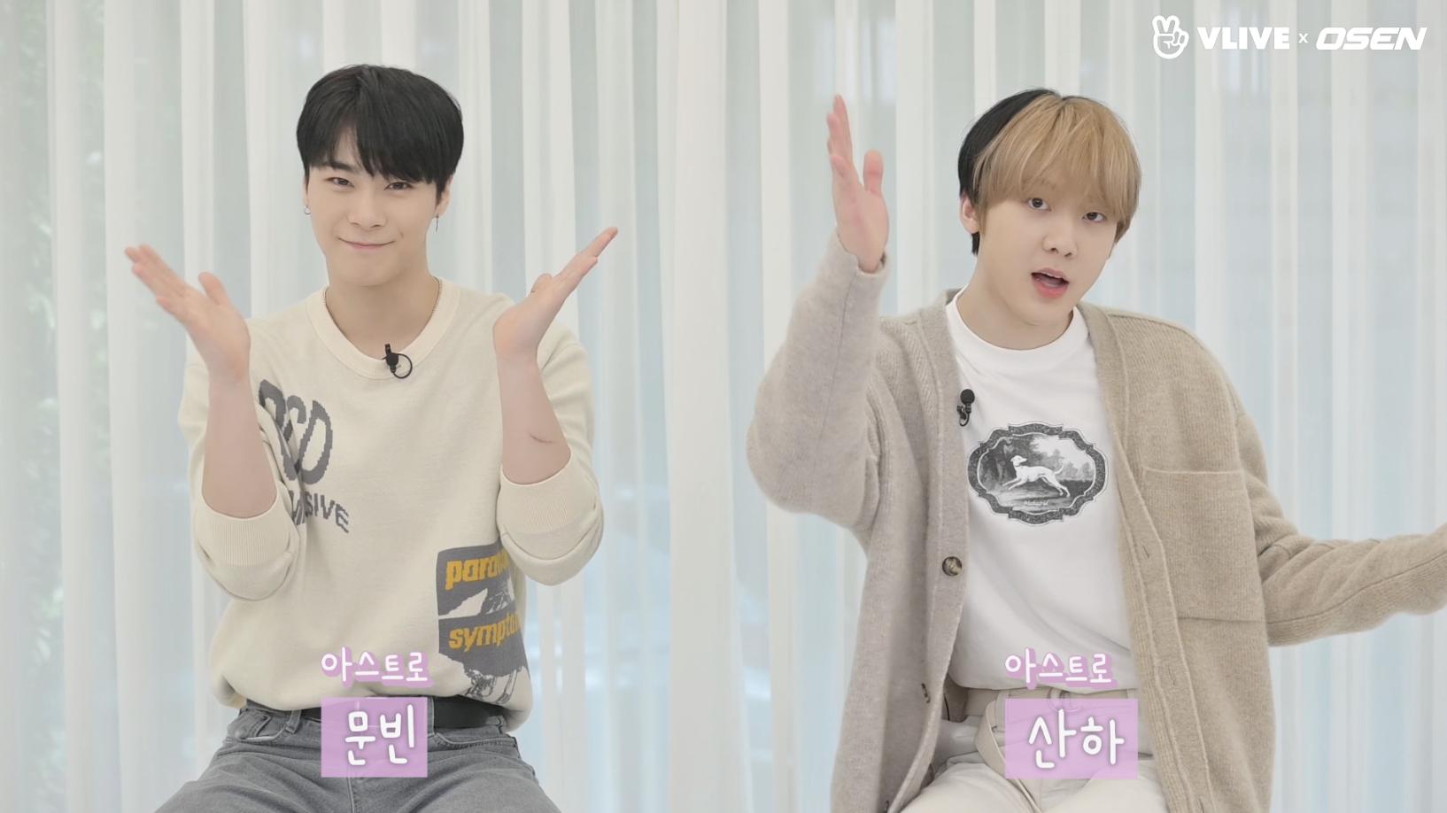 아스트로 문빈&산하, 최강 유닛으로 돌아왔다! #스타로드 01