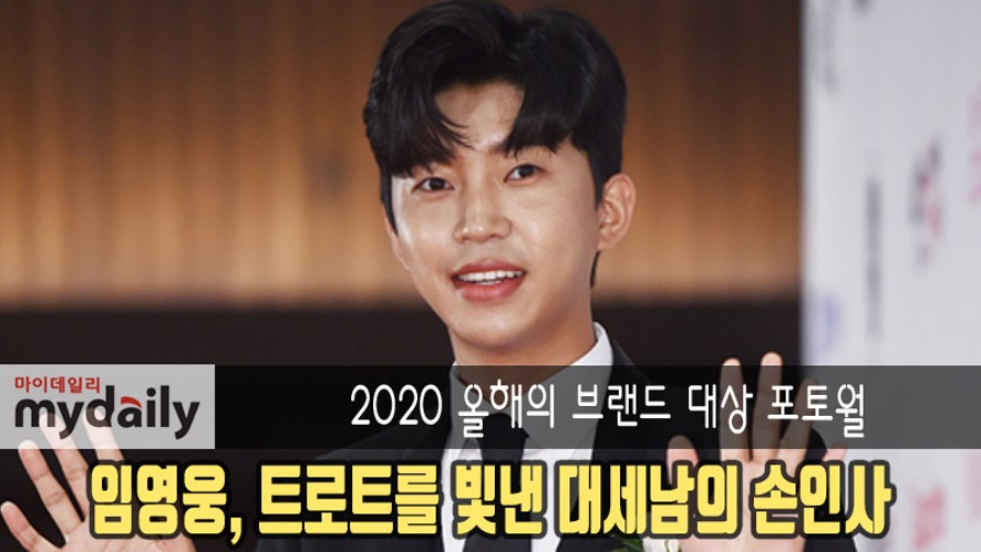 [Lim Young Woong] attends 'BRAND OF THE YEAR 2020'