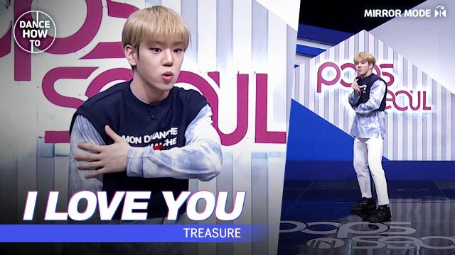 [Pops in Seoul] Byeong-kwan's Dance How To! The 12 jewels💎 TREASURE(트레저)'s I LOVE YOU(사랑해💛)!