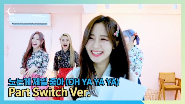 LUNARSOLAR(루나솔라) '노는 게 제일 좋아(OH YA YA YA)' Part Switch Ver.