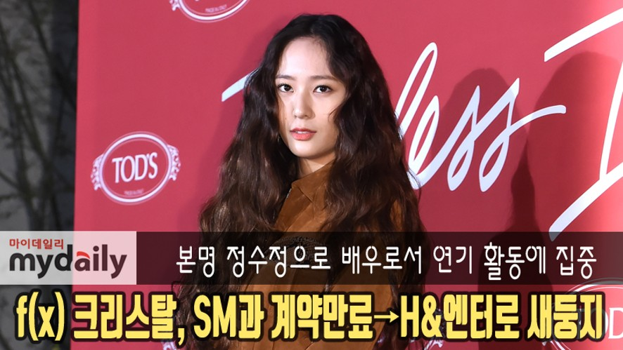 [KRYSTAL] Contract Expiration with SM Ent.