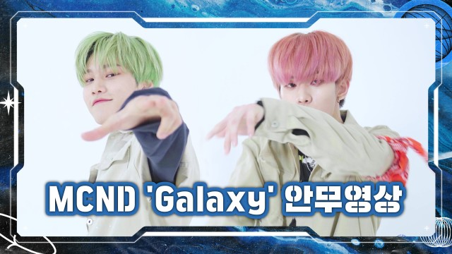[Let's Play MCND] MCND 'Galaxy' 안무영상 | Special Video