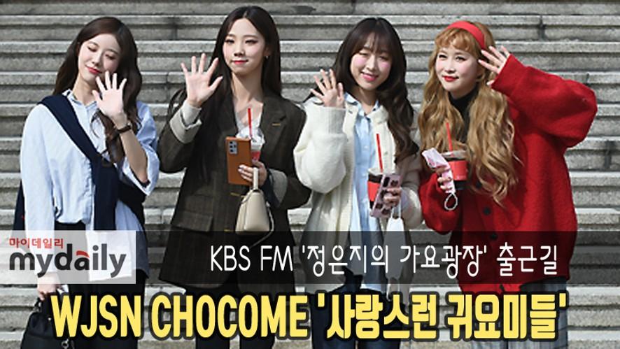 [WJSN CHOCOME] arrived for radio program