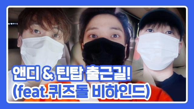 [TOP BROTHERS] 앤디&틴탑의 출근길!(feat.#퀴즈돌 비하인드)