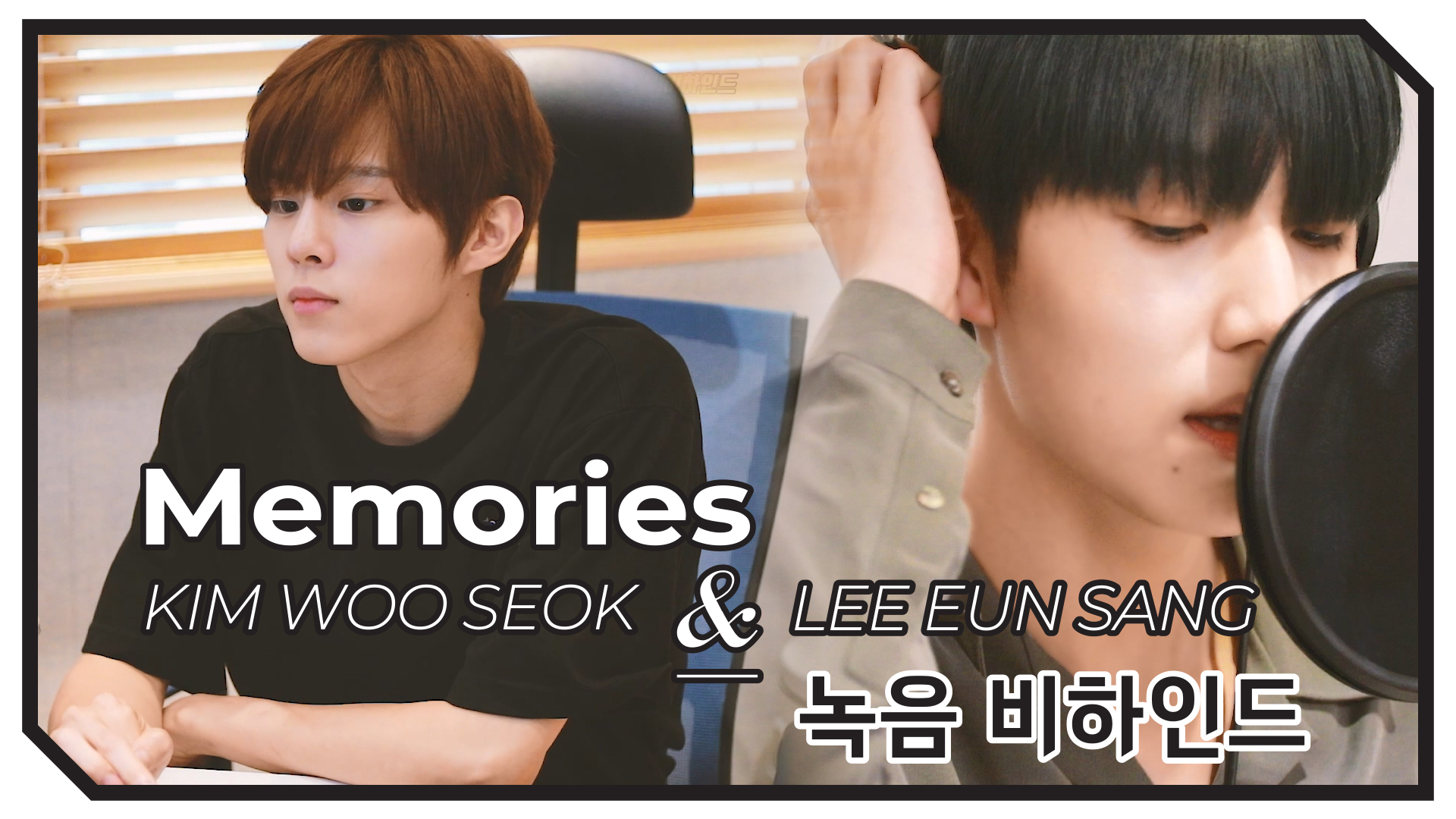 KIM WOO SEOK & Lee Eun Sang (김우석 & 이은상) 'Memories' 녹음 비하인드