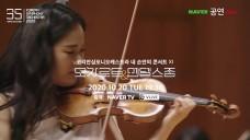 [예고] 코리안심포니오케스트라 내 손안의 콘서트 XI <모차르트 & 멘델스존> 중계