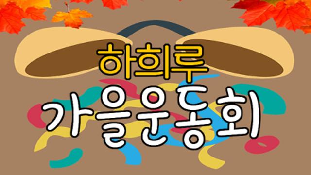 하희루 방구석 라이브 쇼! | 가을운동회 특집|