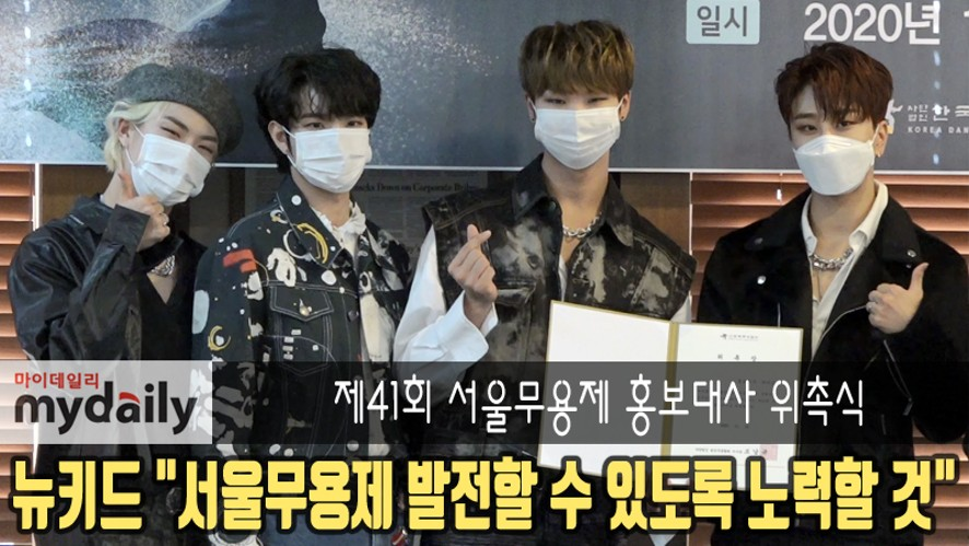 [Newkidd] was appointed ambassador of Seoul Dance Festival