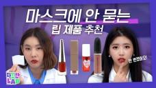 💋안묻음 보장!!💋마스크에 안 묻어나는 지속력 끝장 립스틱 리뷰 ㅣ 자꾸만랩 ep.6