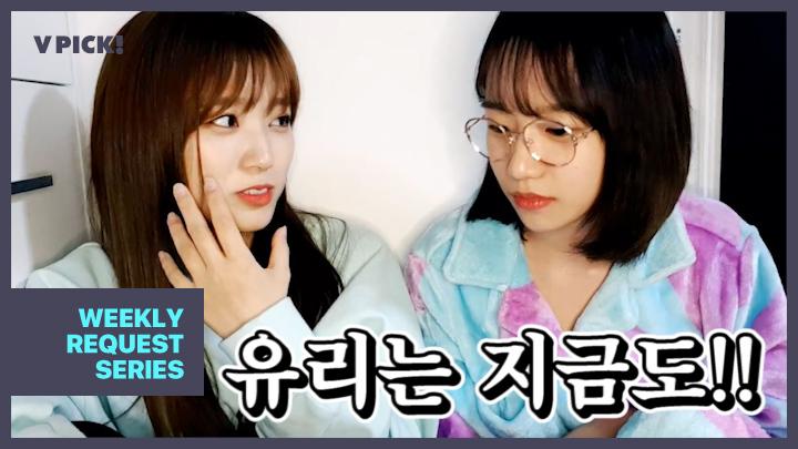 [IZ*ONE] 우리 감자들 오늘도 귀여워줘서 감자감자해🥔💓 (Nako&Yuri talking about their first encounter)