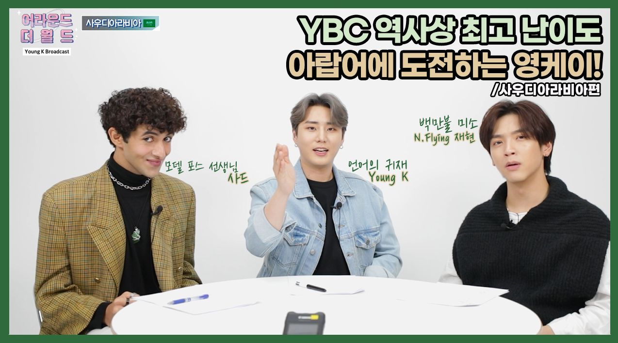 [YBC(Young K Broadcast)] Ep.21 난이도 UP! 이번에는 아랍어다! (w. 재현, 사드) | 사우디아라비아편