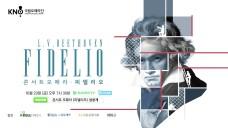 [예고] 콘서트 오페라 <피델리오>