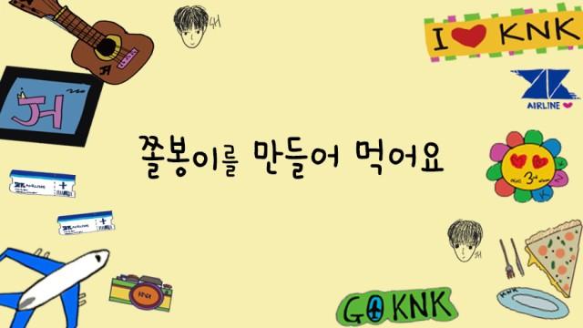 KNK TALK (Subtitle : Let's make Jjolbong🍴)