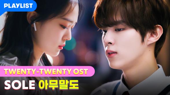 SOLE(쏠) - 아무말도 [트웬티 트웬티] - MV 선공개 (10/17 18시 발매)