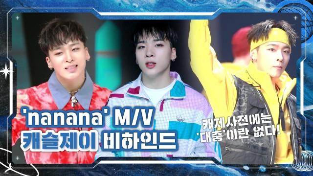 [Let's Play MCND] M-HINDㅣ캐슬제이 사전에는 '대충'이란 없다!ㅣ'nanana' M/V 비하인드
