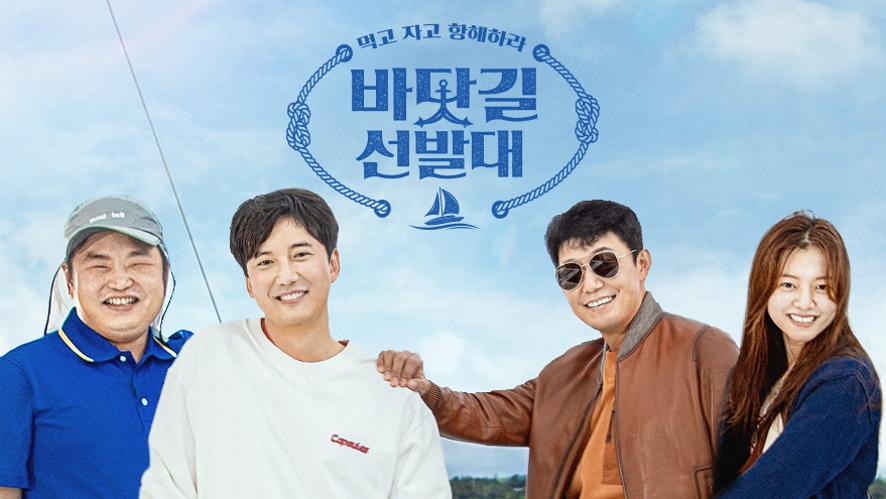 tvN [ Ocean Pathfinders ] Departure Ceremony Live