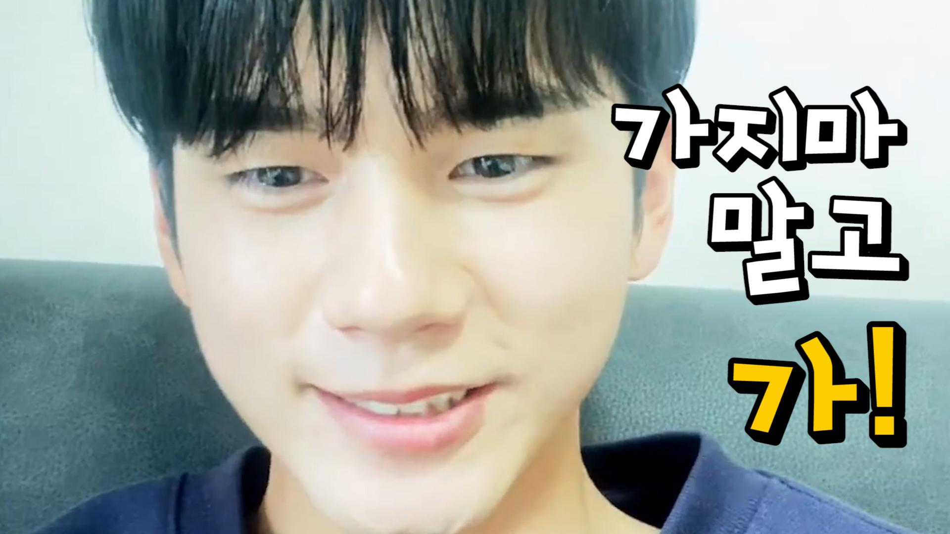[ONG SEONG WU] 떵우와 함께라서 행복해😘 스윗해피드리밍🎶 (SEONGWU talking about drama)
