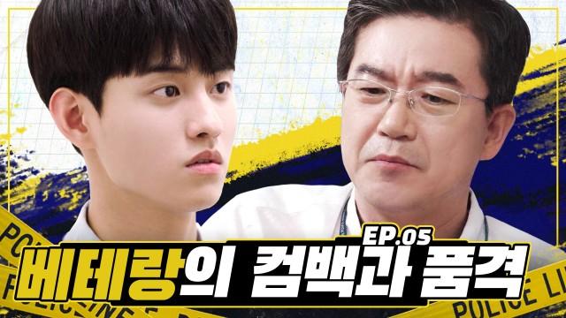 [웹드라마 더폴리스] EP05 베테랑 형사의 귀환과 품격