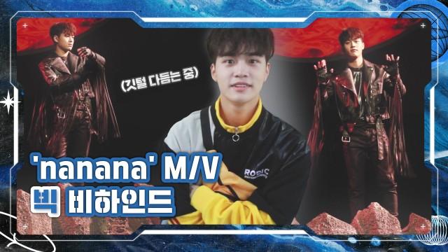 [Let's Play MCND] M-HINDㅣ엔젤 빅이 나타났다!ㅣ'nanana' M/V 비하인드