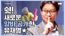 유재명, '소리도 없이' 제작보고회 현장 비하인드★